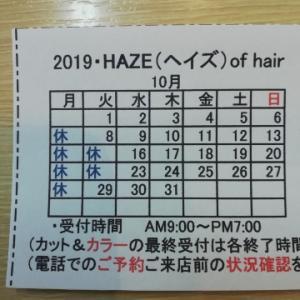 『2019年・10月のヘイズの定休日』