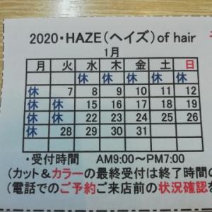 <定休日のお知らせ(2020・1月・第4)>