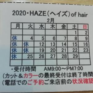 <定休日のお知らせ(2020・2月・第3)>