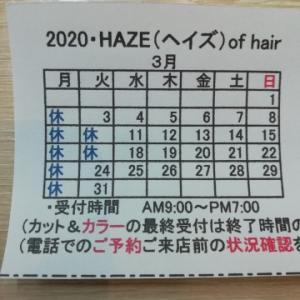 <定休日のお知らせ(2020・3月・第5)>