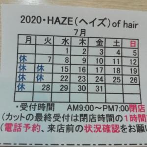『2020年・7月のヘイズの定休日』