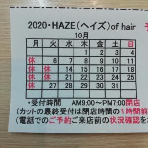 <定休日のお知らせ(2020・10月・第4)>