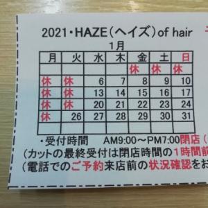 <定休日のお知らせ(2021・1月・第4)>