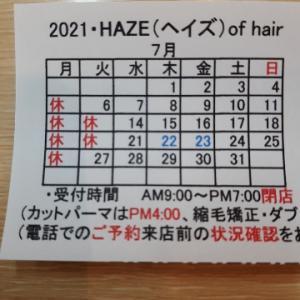 <定休日のお知らせ(2021・7月・第4)>