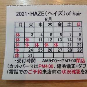 『2021年・8月のヘイズの定休日&夏休み』