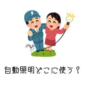 【照明・コンセント】人感センサーライトの利用場所