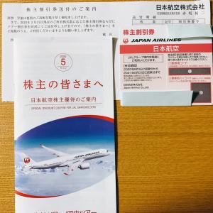 JAL株主優待届きましたー優待内容と資産結果も経過報告