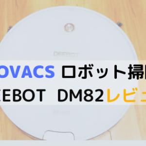 【 ECOVACS(エコバックス)DEEBOT DM82 レビュー】コスパ抜群!格安で大容量バッテリーのおすすめ機種