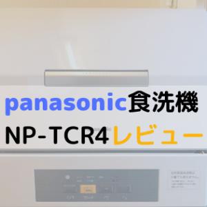 【panasonic食洗機 NP-TCR4レビュー】コンパクトで強力洗浄できる一人から三人におすすめの機種【パナソニック】