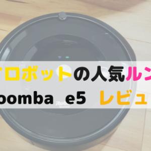 【ルンバe5レビュー】写真付き実体験で語る!i7や960と比較して良かった点、悪かった点【アイロボット(iRobot) Roomba】