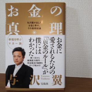 個人純資産80億円!!与沢翼さんとは