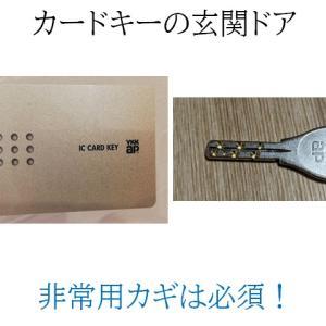 カードキーの玄関ドア  非常用カギは携帯必須
