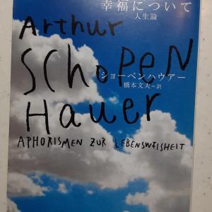 「幸福について」を読んで幸せになろう。ショーペンハウアー