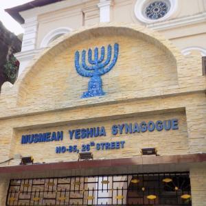 ヤンゴン唯一のユダヤ教の会堂:シナゴーク