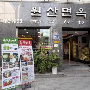 釜山の平壌冷麺の老舗 元山麺屋 원산면옥