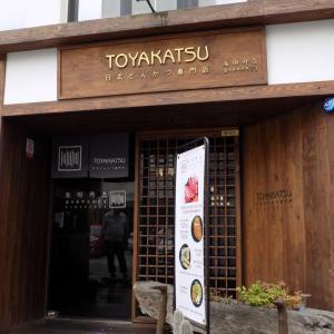 釜山で見つけた日式とんかつ専門店:とやかつ