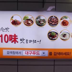 韓国旅行 大邱に訪れたら食べてみたい大邱10味