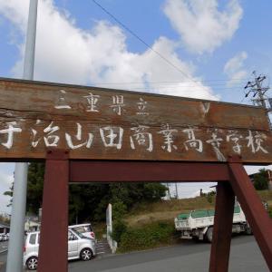 宇治山田で見つけた野口みずき金メダルロード