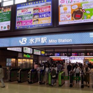 JR水戸駅周辺ごゆるり散策