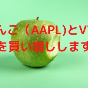 りんご(AAPL)とVYMを買い増しします