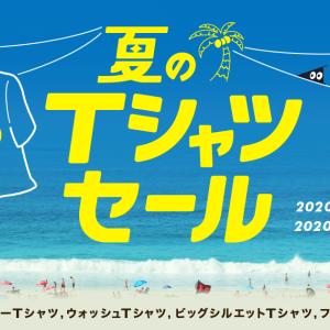 SUZURI夏のTシャツセール開催