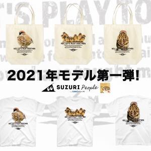 aliveOnline SUZURI店2021年第一弾!