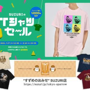 """【予告】SUZURI""""Tシャツセール開催""""【予告】"""