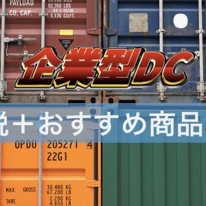 企業型DCとは?|おすすめ商品を3つ紹介