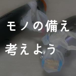 『東京防災』をもとに災害に備える【5人家族・生活用品編】