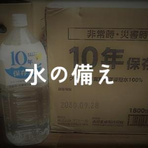 『東京防災』をもとに災害に備える【5人家族・水編】
