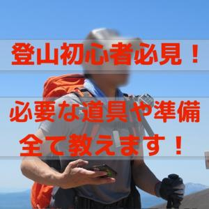 登山初心者向け|日帰り登山最低限の道具と北海道のおすすめの山