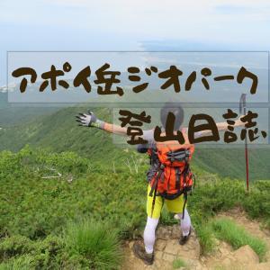 登山日誌 アポイ岳ジオパーク紹介~世界に認められた絶景を見に行こう!