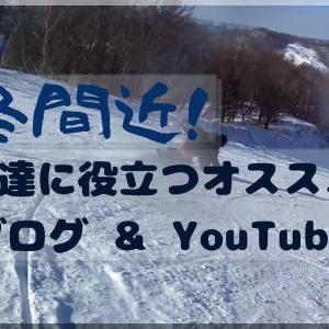冬はまだか!スノーボードブログとYouTubeで気持ちを上げよう!