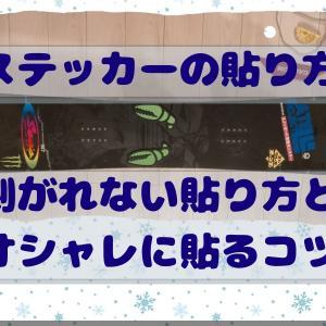 スノーボードの板にステッカーを貼ろう!【ステッカーチューンのコツ】