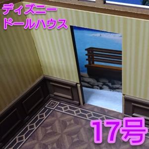 ディズニードールハウス 十七!!!