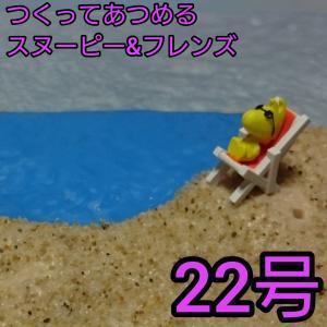 スヌーピー&フレンズ 22号!!!
