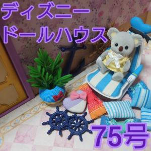 ディズニードールハウス ナナジュ〜ゴ!!!