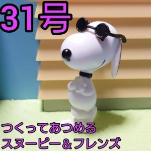 スヌーピー&フレンズ 31号!!!