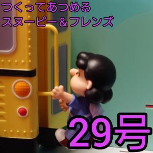 スヌーピー&フレンズ 29号!!!