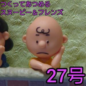 スヌーピー&フレンズ 27号!!!