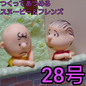 スヌーピー&フレンズ 28号!!!