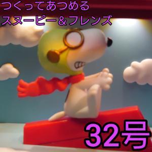 スヌーピー&フレンズ 32号!!!