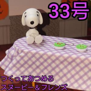 スヌーピー&フレンズ 33号!!!