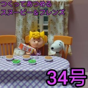スヌーピー&フレンズ 34号!!!