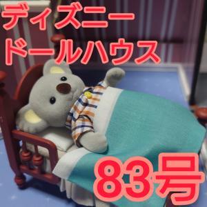 ディズニードールハウス ハチジュ〜サンッ!!!