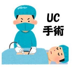 潰瘍性大腸炎の手術について