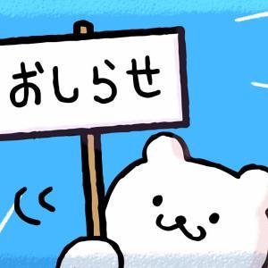 【お知らせ】ニックネーム