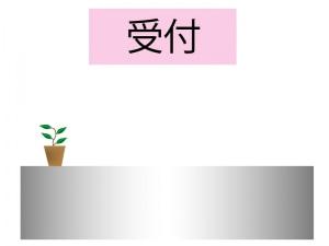 9/28婦人科受診日