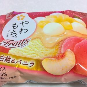 【スイーツ】「やわもちアイス 白桃&バニラ」