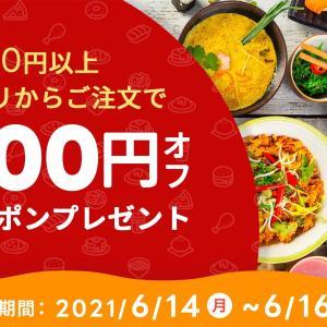 出前館 600円OFFキャンペーン開催中!!!【6月14日~16日】